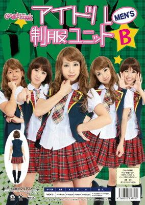 【AKB48コスプレ衣装】アイドル制服ユニットBMen's/チェック柄制服2男性用【AKB48衣装AKBコスプレコスチュームキンタロー衣装aアイドルコスプレコスチュームAKB仮装AKB48)【A-0839_839842】