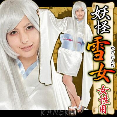 大人女性用雪女(TheYo-KaiSnowGirl)