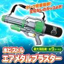 【水鉄砲 強力】水ピストル エアメタルブラスター [水鉄砲 最強 ウォ...