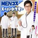 【医者 コスプレ】MENコス スーパードクター[大人 医者 衣装 コスプレ コスチューム]【A-0236_880899】 2