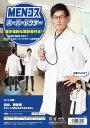 【医者 コスプレ】MENコス スーパードクター[大人 医者 衣装 コスプレ コスチューム]【A-0236_880899】 3