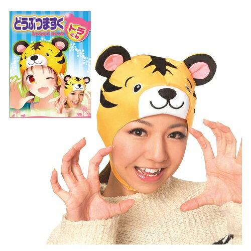 コスプレ・変装・仮装, 仮面・マスク 1 C-0027007526