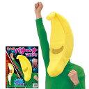 そんなバナーナマスク [バナナ マスク かぶりもの コスプレ 変装 バナナマン 衣装]【C-0082_011820】