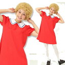 【ハロウィン コスプレ アニー】ミュージカルガール [アニー コスチューム 衣装 赤毛ガール ミュージカル 女性 大人用 ハロウィンコスチューム コスプレ衣装 仮装]【A-1344_015378】