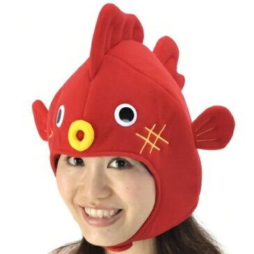 きんぎょキャップ [金魚 かぶりもの 帽子 お魚 さかなくん コスプレ 仮装 変装]【C-0267_266448】