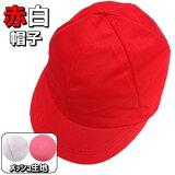 【5点までメール便も可能】 赤白帽 リバーシブル(メッシュ)【紅白帽子 紅白帽 赤白帽 赤白帽子 体育帽子 体操帽 学校 運動会】【B-0336_042891】