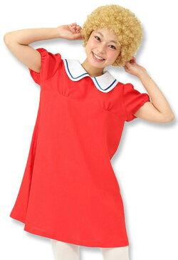 【アニー コスプレ】ミュージカルガール [アニー コスチューム 衣装 赤毛ガール ミュージカル 女性 大人用 ハロウィンコスチューム コスプレ衣装 仮装]【A-1344_015378】