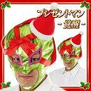 【サンタ コスプレ 男性】プレゼントマン-覚醒- [クリスマス パーテ...