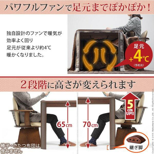 こたつ 長方形 ダイニングテーブル 人感センサー・高さ調節機能付き ダイニングこたつ 〔アコード〕 135x80cm こたつ本体のみ ハイタイプ