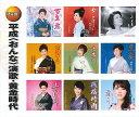 【ポイント5倍】平成 おんな 演歌・黄金時代 CD2枚組30曲
