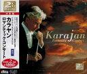 【ポイント5倍】カラヤン ロマンティック・コンサート ヘルベルト・フォン・カラヤン CD2枚組22曲