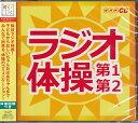 【ポイント5倍】ラジオ体操 第1第2 ラジオ体操の歌 NHK