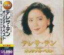 テレサ・テン オリジナル・ベスト CD2枚組30曲