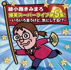 爆笑スーパーライブ 第5集 綾小路きみまろ CD