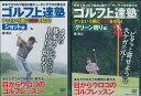 ゴルフ上達塾 ショット・グリーン周り編2枚セット