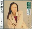 【ポイント5倍】五輪真弓 ベストヒット CD