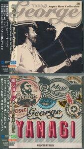 微笑の法則 酔って候 雨に泣いてる柳ジョージ  我が心の音楽  CD2枚セット 【送料無料】
