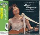 【ポイント5倍】森山良子 ベストオブベスト CD