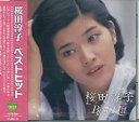 【新品】桜田淳子 ベスト&ベスト CD しあわせ芝居 追いか...