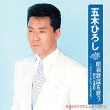 五木ひろし 昭和歌謡を歌う 港の五番町 CD