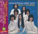 【ポイント5倍】ペドロ&カプリシャス ベストヒット CD