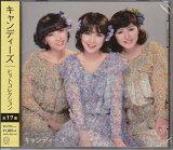 キャンディーズ ヒットコレクション ベスト CD