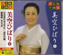【ポイント5倍】決定版全曲集 美空ひばり1 CD