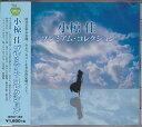 【ポイント5倍】小椋佳 プレミアム・コレクション CD