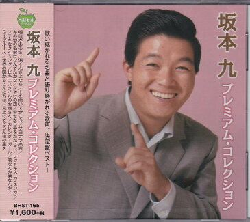 【送料無料】坂本九 プレミアム・コレクション
