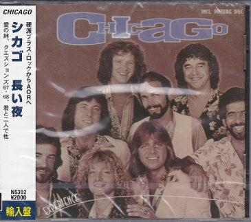 【新品】シカゴ Chicago 長い夜 輸入盤 CD 愛の絆 君と二人で リディッスカバリー ホワット・ジス・ワールド・カミン・トゥ ダーリン・ディアー ハリウッド ジェニー イン・ダームズ・オブ・トゥー サムシング・イン・ザ・シティー・チェンジズ・ピープル