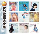 女の歌謡 大全集 CD2枚組30曲