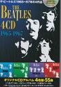 【ポイント5倍】THE BEATLES 1965-1967