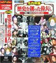 【新品】名作映画 歴史を創った偉人たち DVD10枚組 マリー・アントワネットの生涯 女王エリザベス ...
