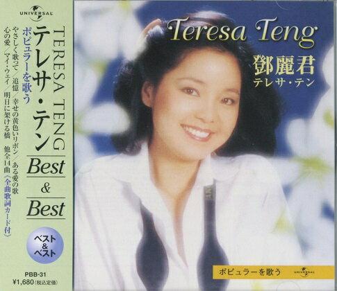 テレサ・テン ポピュラーを歌う ベスト