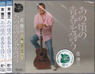 吉幾三 あの頃の青春を詩う CD3本セット