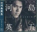 【ポイント5倍】河島英五 ベスト・ヒット カラオケ2曲入り CD 1