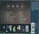 【ポイント5倍】河島英五 ベスト・ヒット カラオケ2曲入り CD 2