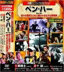 史劇 パーフェクトコレクション ベン・ハー DVD10枚組