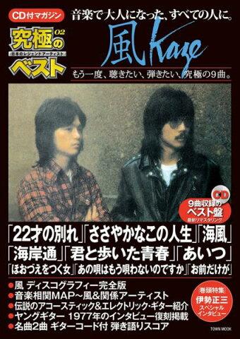 【新品】CD付マガジン『02 風』名曲2曲 ギターコード付