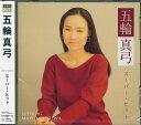 【ポイント5倍】五輪真弓 ベスト・ヒット CD
