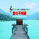 【ポイント5倍】ピアノで奏でる韓流ドラマ 愛の不時着 CD