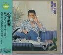 松方弘樹 男ごころ ベスト CD