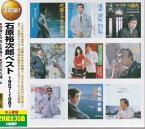 石原裕次郎 ベスト 1967〜1987年 CD2枚30曲