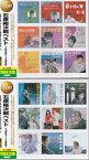石原裕次郎 CD豪華4枚組セット 1956年〜1987年のヒット曲を凝縮した全60曲