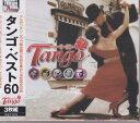 タンゴ ベスト CD3枚組全60曲