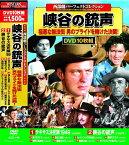【新品】西部劇 パーフェクトコレクション 峡谷の銃声 DVD10枚組 テキサス決死隊 1949 峡谷の銃声 誇りを汚すな 消えた黄金 ウォーキング・ヒルズの黄金伝説 硝煙のダコタ 荒野の風来坊 賭博の女王 地獄の砦 カリフォルニアの星のもと レスリー・フェントン
