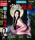 【新品】名作文学 官能絵巻 DVD6枚組 木下柚花 榊なち ...