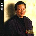 杉良太郎 ベスト CD