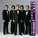 【ポイント5倍】黒沢明とロス・プリモス 昭和歌謡を歌う CD