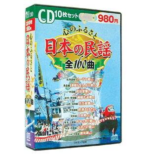 【ポイント5倍】日本の民謡 CD10枚組全160曲の画像